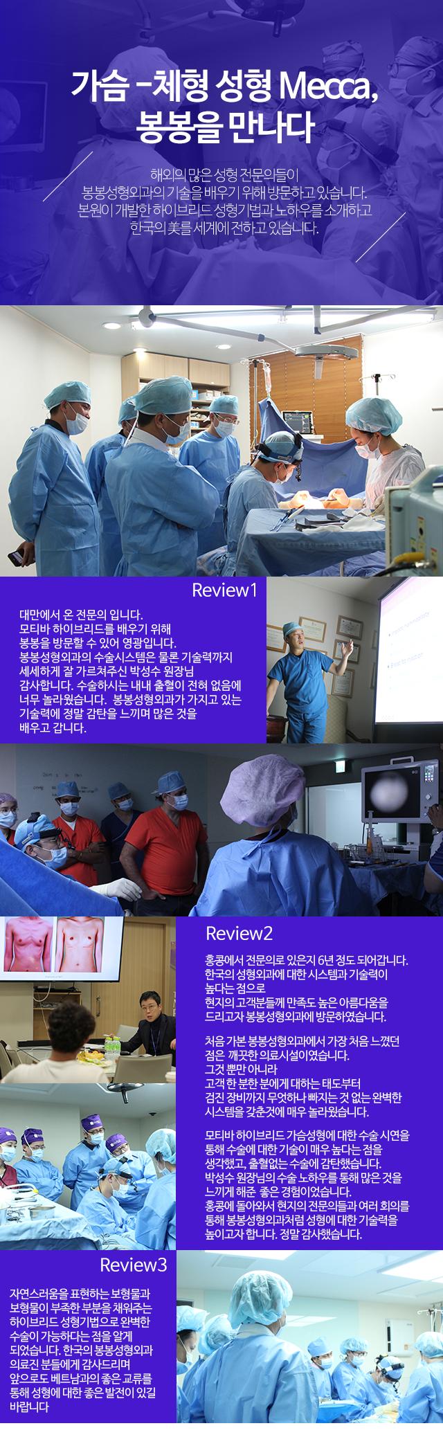 의사들 봉봉성형외과 초청 리뷰.png